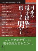 日本の電子出版を創ってきた男たち
