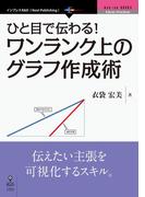 【期間限定価格】ひと目で伝わる! ワンランク上のグラフ作成術