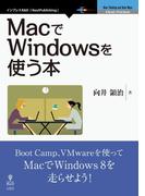 MacでWindowsを使う本