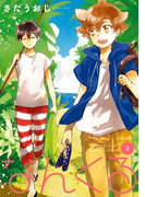 なんくる 2(ジーンシリーズ)