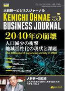 【期間限定価格】大前研一ビジネスジャーナル No.5 「2040年の崩壊 人口減少の衝撃/地域活性化の現状と課題」