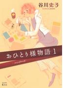 【期間限定 無料】おひとり様物語 -story of herself-(1)