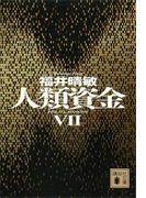 人類資金VII(講談社文庫)