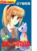 純情!鈴鳴学園探偵部2(MBコミックス)