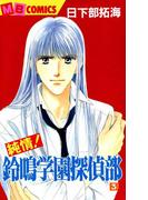 純情!鈴鳴学園探偵部3(MBコミックス)