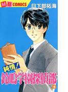 純情!鈴鳴学園探偵部4(MBコミックス)