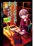 ホーンテッド・キャンパス(2)(角川コミックス・エース)