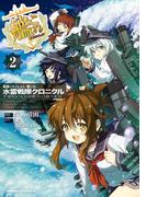 艦隊これくしょん‐艦これ‐水雷戦隊クロニクル(2)(角川コミックス・エース)