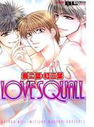 LOVE SQUALL(BL宣言)