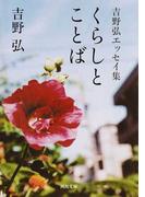 くらしとことば 吉野弘エッセイ集 (河出文庫)(河出文庫)