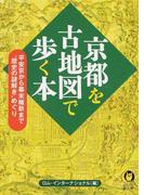 """京都を古地図で歩く本 平安京から幕末維新まで""""歴史の謎解き""""めぐり"""