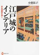 江戸城のインテリア 本丸御殿を歩く (河出ブックス)(河出ブックス)