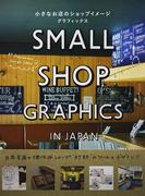 小さなお店のショップイメージグラフィックス