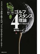 ゴルフ4スタンス理論 タイプ別セオリー 4スタンスで身体を整えれば、ゴルフはみるみるうまくなる!