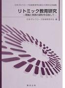 リトミック教育研究 理論と実践の調和を目指して 日本ダルクローズ音楽教育学会創立40周年記念論集