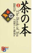 茶の本 対訳 (Bilingual Books)