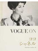 VOGUE ONココ・シャネル