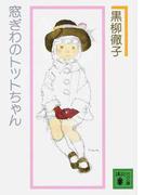 窓ぎわのトットちゃん 新組版 (講談社文庫)(講談社文庫)