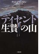 ディセント生贄の山 (小学館文庫)(小学館文庫)