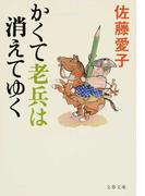 かくて老兵は消えてゆく (文春文庫)(文春文庫)