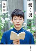 働く男 (文春文庫)(文春文庫)