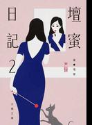壇蜜日記 2 (文春文庫)(文春文庫)