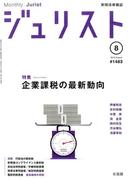 Jurist (ジュリスト) 2015年 08月号 [雑誌]
