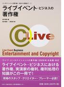 ライブイベント・ビジネスの著作権 改訂版 (エンタテインメントと著作権)