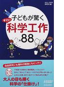 子どもが驚くすごい科学工作88 (青春新書PLAY BOOKS)(青春新書PLAY BOOKS)