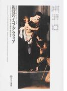 視覚のイコノグラフィア 〈トロンプ・ルイユ〉・横たわる美女・闇の発見 (感覚のラビュリントゥス)