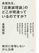 長尾先生、「近藤誠理論」のどこが間違っているのですか? 絶対に後悔しないがん治療