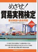 めざせ!貿易実務検定 要点解説&過去問題 改訂10版