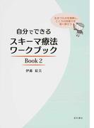 自分でできるスキーマ療法ワークブック 生きづらさを理解し、こころの回復力を取り戻そう Book2
