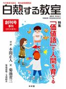 白熱する教室 今の教室を創る菊池道場機関誌 創刊号(2015年夏号) 特集・「価値語」で人間を育てる