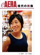 現代の肖像 野口みずき(朝日新聞出版)