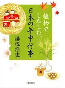 植物でしたしむ、日本の年中行事(朝日文庫)
