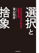 選択と捨象 「会社の寿命10年」時代の企業進化論(朝日新聞出版)