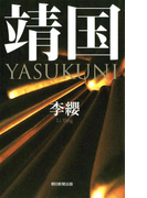 靖国 YASUKUNI(朝日新聞出版)