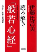 読み解き「般若心経」(朝日文庫)