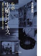ルポ 生殖ビジネス 世界で「出産」はどう商品化されているか(朝日新聞出版)