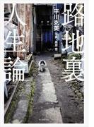 路地裏人生論(朝日新聞出版)