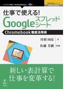 仕事で使える!Googleスプレッドシート Chromebookビジネス活用術