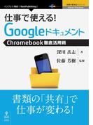 仕事で使える!Googleドキュメント Chromebookビジネス活用術