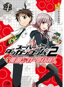 スーパーダンガンロンパ2 南国ぜつぼうカーニバル! 4巻(GA文庫)