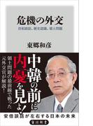 【期間限定価格】危機の外交 首相談話、歴史認識、領土問題(角川新書)