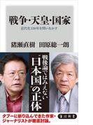 【期間限定価格】戦争・天皇・国家 近代化150年を問いなおす(角川新書)