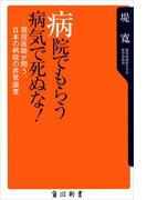 病院でもらう病気で死ぬな! 現役医師が問う、日本の病院の非常識度(角川新書)