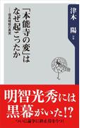 「本能寺の変」はなぜ起こったか 信長暗殺の真実(角川新書)