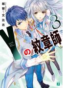 Y<ヨグ>の紋章師 3(MF文庫J)