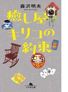 【期間限定価格】癒し屋キリコの約束(幻冬舎文庫)